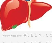 تنظيف الكبد من السموم