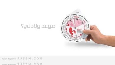 Photo of حاسبة تاريخ موعد الولادة