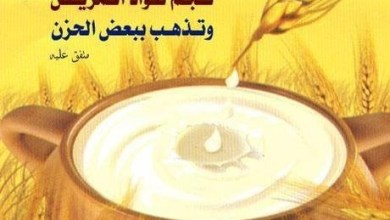 Photo of تلبينة الرسول عليه الصلاة و السلام