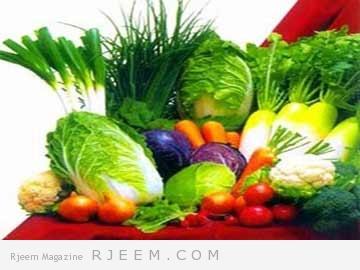 الخضروات فوائدها ومستوى الطاقه