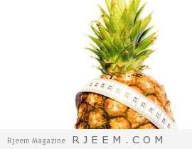 ريجيم الأناناس لفقدان الوزن
