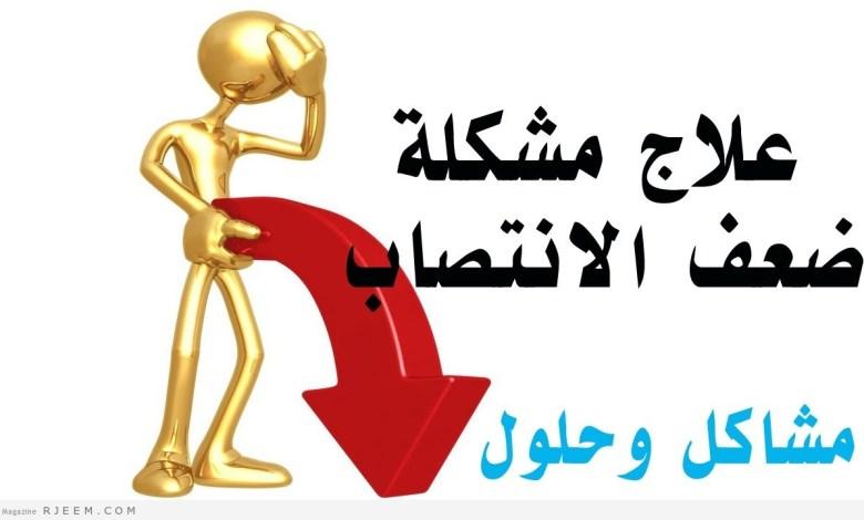 Photo of علاج ضعف انتصاب القضيب