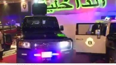 Photo of فيديو: تعرف على المركبات الأمنية الذكية.. تكشف المخالفين على بعد 50 متراً وتكلفتها تصل لمليون ريال