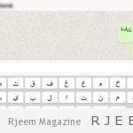 """Photo of بهذه الطريقة يمكنك كتابة رسائل """"واتس آب"""" دون لوحة المفاتيح"""