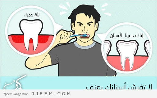 how-to-brush-your-teeth-properly-02