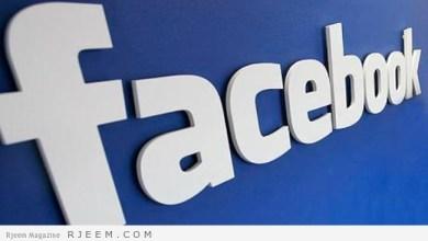 Photo of «فيسبوك» تضيف ميزة جديدة طالما انتظرها الجمهور