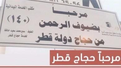 Photo of 10 حقائق تكشف أكاذيب الإعلام القطري بشأن الحج