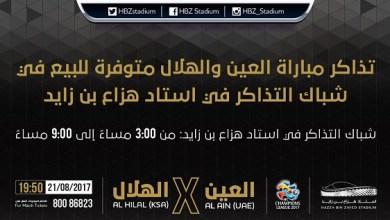 Photo of إستاد هزاع بن زايد يطرح تذاكر قمة العين والهلال للبيع