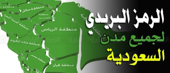 Photo of الرمز البريدي لجميع مدن السعودية