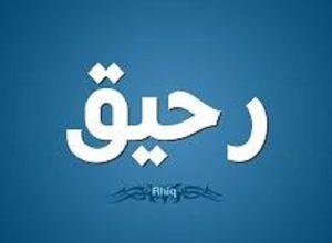 Photo of معنى اسم رحيق