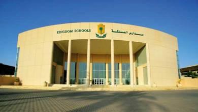 Photo of افضل المدارس العالمية بالرياض