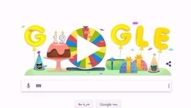 Photo of بالفيديو: غوغل تحتفل بذكرى تأسيسها الـ19