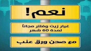 Photo of بالفيديو والصور: طرافة السعوديين لا تغيب عن القرار التاريخي