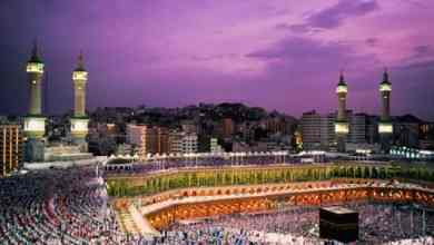 Photo of معلومات عن مكة المكرمة