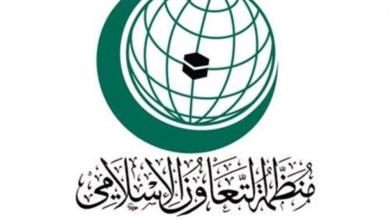 Photo of التعاون الإسلامي: ظاهرة الإسلاموفوبيا شهدت تراجعا في الدول الغربية