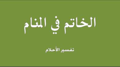 Photo of دلالة الخاتم فى الحلم ، تفسير حلم الخاتم ، رؤية الخاتم فى المنام