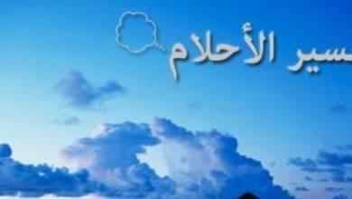 Photo of تفسير الجثه في الحلم – معنى حلم رؤيا الجثه في المنام