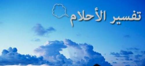 Photo of تفسير حلم و رؤى أن عليه مناطق كثيرة فى المنام