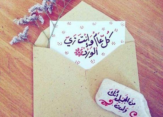 Photo of رسائل عيد ميلاد