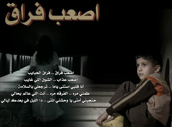 Photo of رسائل فراق
