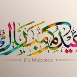صورة رسائل العيد