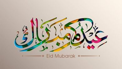 Photo of رسائل العيد