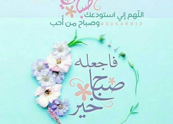 Photo of صور صباح الخير رومانسية للواتس اب | أجمل الصور الواتساب