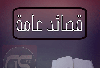 Photo of قصيدة رجتني الأيام