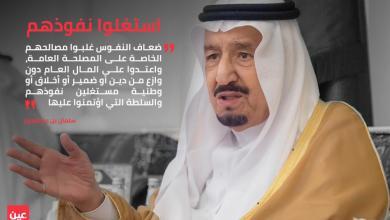 Photo of الملك سلمان: سنطبق النظام على الصغير والكبير ولن نخشى في الله لومة لائم