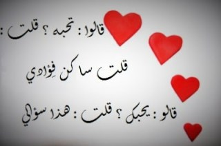 رسائل حب بالصور