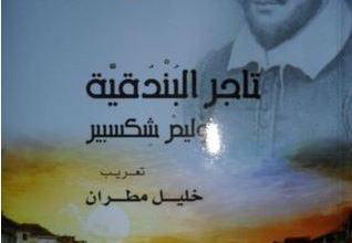 Photo of نبذة عن مسرحية تاجر البندقية