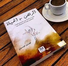 Photo of نبذة عن كتاب الرقص مع الحياة