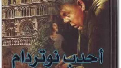 Photo of نبذة عن رواية أحدب نوتردام