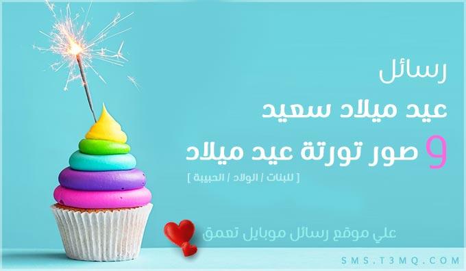 رسائل عيد ميلاد سعيد صور تورتة عيد ميلاد مجلة رجيم