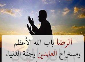 Photo of رسائل دينية ,مسجات اسلامية