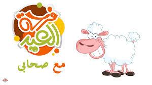 Photo of رسائل عيد الاضحى , مسجات تهنئة بعيد الاضحى المبارك