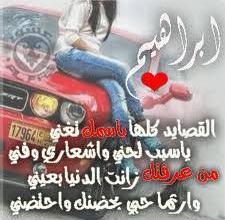 Photo of شعر باسم إبراهيم , اشعار غزل باسم إبراهيم , قصائد باسم إبراهيم