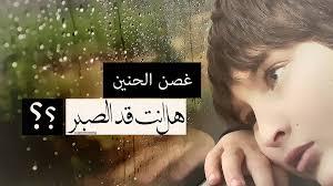 Photo of غصن الحنين