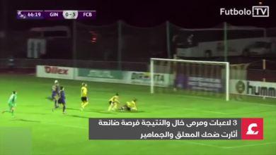 Photo of 3 لاعبات يضيعن هدفا أمام مرمى بلا حارس
