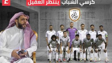 Photo of أحمد العقيل يسير بخطوات ثابتة نحو رئاسة الشباب