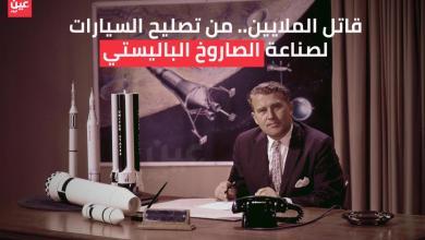"""Photo of قصة صانع الصاروخ الباليستي """"عراب"""" الدمار في الحرب العالمية الثانية"""