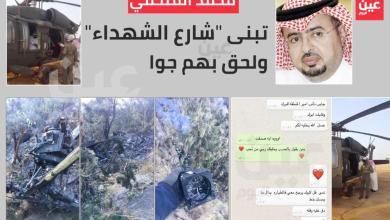 """Photo of محمد المتحمي.. تبنى """"شارع الشهداء"""" ولحق بهم """"جوا"""""""