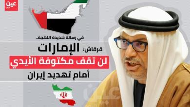 Photo of قرقاش: الإمارات لن تقف مكتوفة الأيدي أمام تهديد إيران