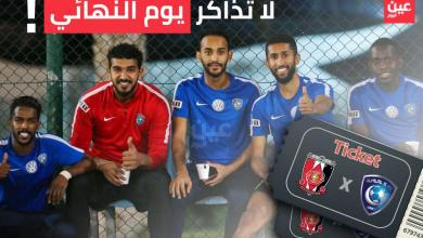 Photo of منظمو نهائي الهلال: سيناريو سيدني لن يتكرر !