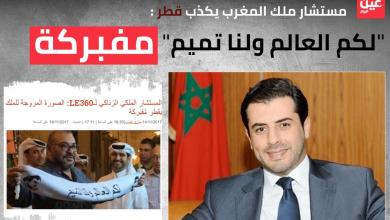 """Photo of مستشار ملك المغرب محمد السادس: """"لكم العالم ولنا تميم"""" مفبركة"""