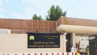 "Photo of المصادقة على حكم القتل تعزيرا في ""مغتصب النساء"" بمكة"
