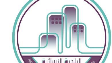 Photo of أمانة المدينة تنشئ أول بلدية نسائية متكاملة بالسعودية