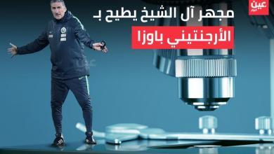 Photo of سنة كبيسة يا باوزا.. مجهر آل الشيخ أطاح بك