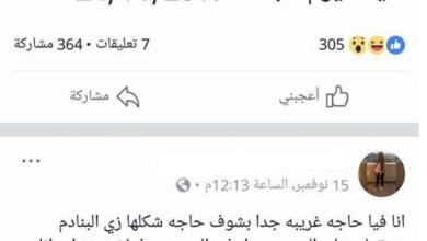 """Photo of فتاة مصرية تنبأت بحادثة """"الروضة"""" بسيناء قبل وقوعها"""