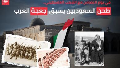 """Photo of اليوم العالمي للتضامن مع فلسطين.. طحن السعوديين يسبق """"جعجة"""" العرب"""